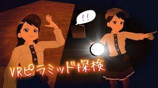 [LIVE] Live【VRピラミッド探検】ダンジョンなの?