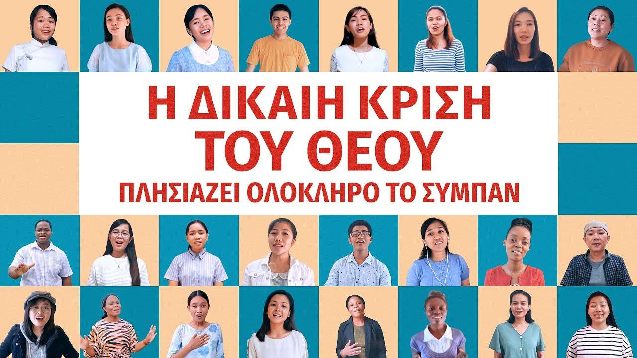 Χριστιανικά Τραγούδια   Η δίκαιη κρίση του Θεού πλησιάζει ολόκληρο το σύμπαν   Greek Christian Song