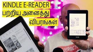 புத்தக பிரியர்களுக்கு இது செம்ம All about Kindle e-Reader Explained in Tamil