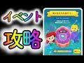【トイカンパニー】裏技でイベント攻略!!概要欄に裏技の動画あります。