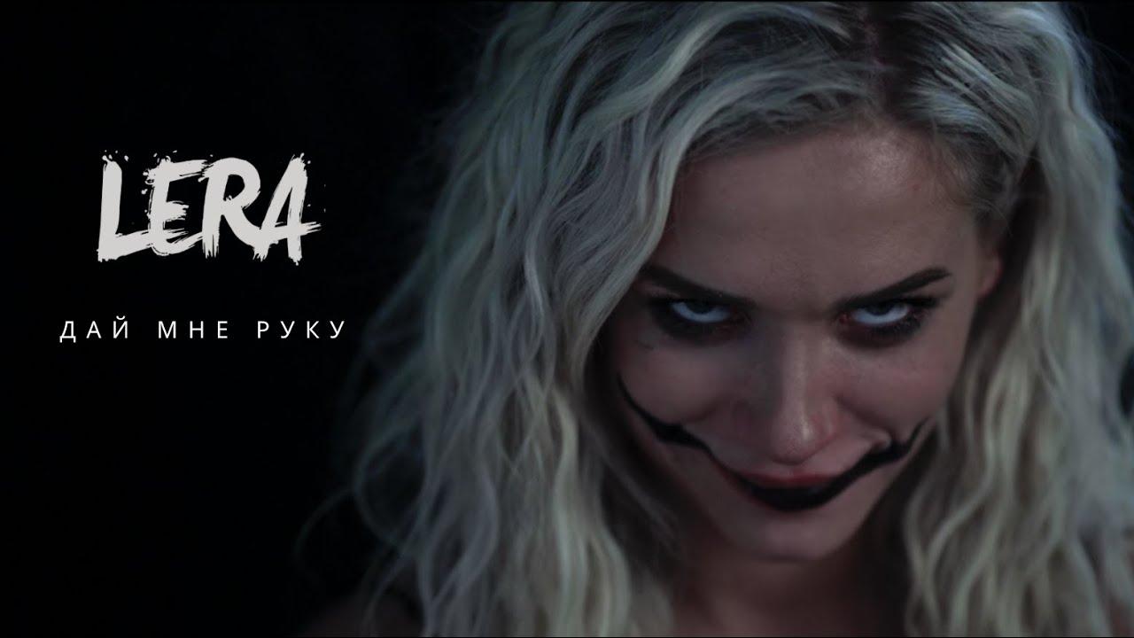 LERA - Дай мне руку / ПРЕМЬЕРА КЛИПА 2020