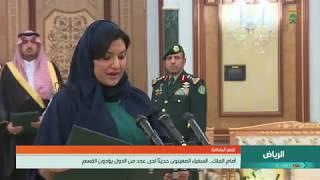 شاهد الاميرة ريما بنت بندر تؤدي القسم أمام الملك سلمان كأول سفيرة سعودية