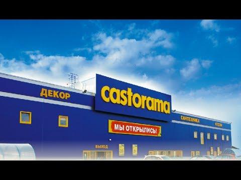 Большой склад магазин Castorama. г.Пермь,цены обзор
