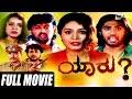 Yaru - ಯಾರು | Kannada Full HD Movie | Feat: Anand,Anjali