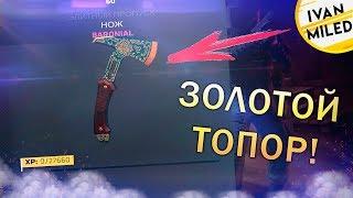ОБЗОР 3 СЕЗОНА БОЕВОГО ПРОПУСКА В КРИТИКАЛ ОПС НОВЫЕ СКИНЫ, ЗОЛОТОЙ ТОПОР thumbnail