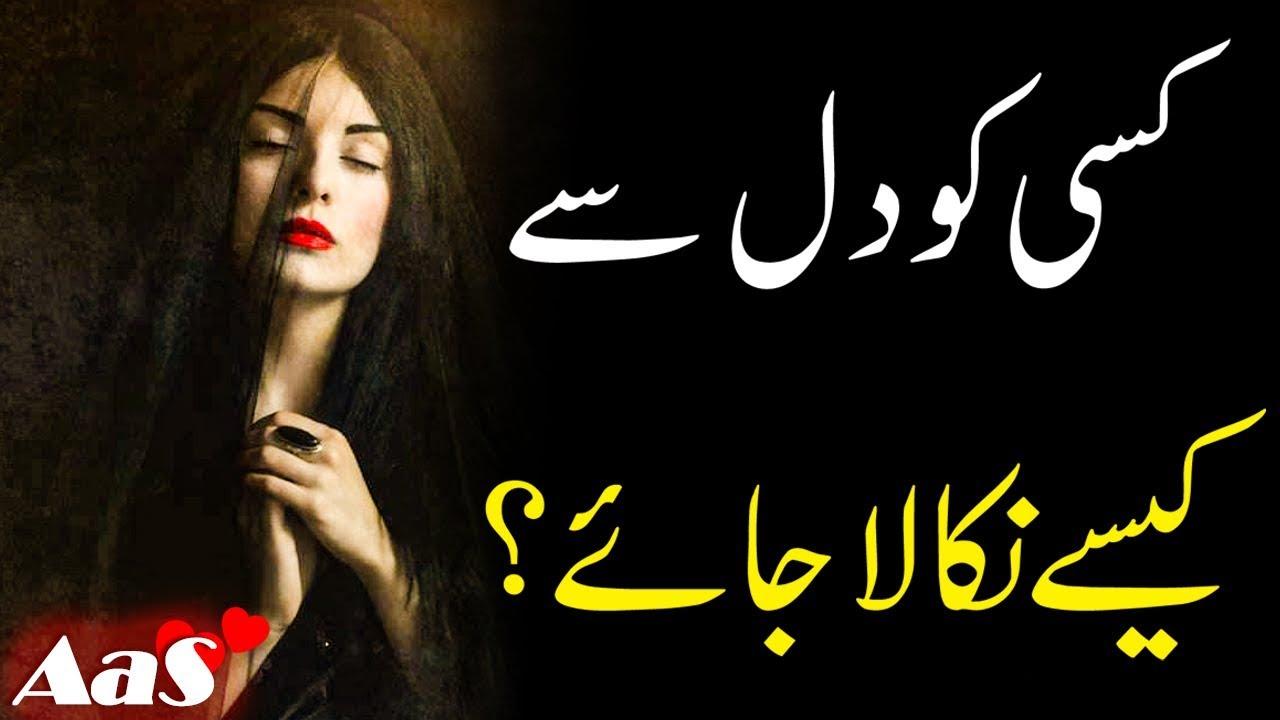 Kisi ko Dil Se kyse Nikala Jaye?? || Top Sad Urdu Quotes ...