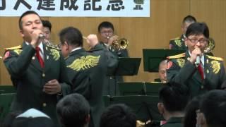 陸上自衛隊東部方面音楽隊 吹奏楽 栄光の架橋 ゆず