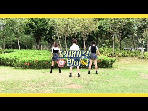 [Contest] OH MY GIRL BANHANA(오마이걸 반하나) - Banana Allergy Monkey(바나나 알러지 원숭이) Dance Cover By SNDHK