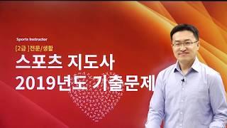 [스포츠지도사] 2019년 최신 기출문제풀이 - 한국체…
