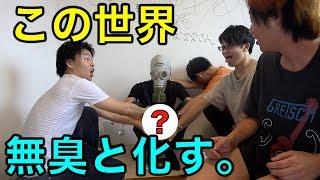 【人体実験】ガスマスクつけたら絶対に臭くないんじゃね?