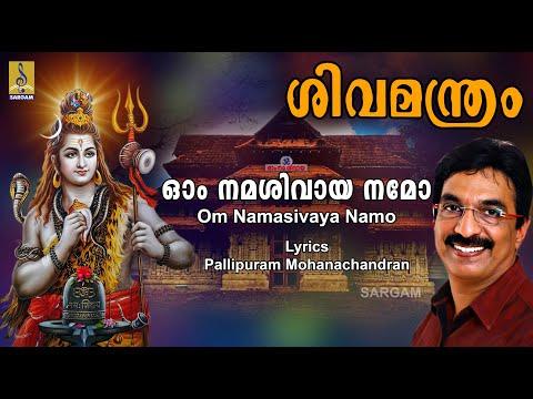 Om Namasivaya Namo a song from the Album Sivamandram Sung by Unni Menon
