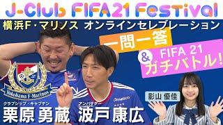 [Promoted by Sony Interactive Entertainment] FC東京、川崎フロンターレ、横浜F・マリノス、サンフレッチェ広島のJ1 4クラブの協力の元 開催された『Jクラブ FIFA 21 ...