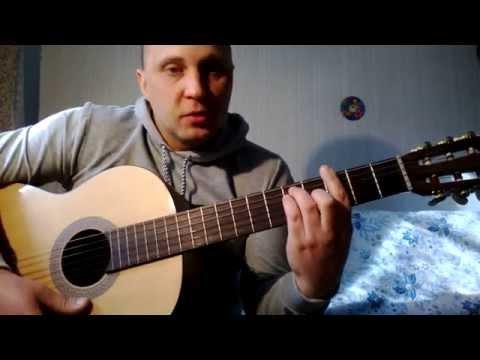 Как играть на гитаре. Лирика - Сектор газа