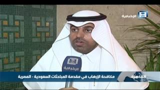 قمة سعودية - مصرية تتناول تعزيز العلاقات الاستراتيجية