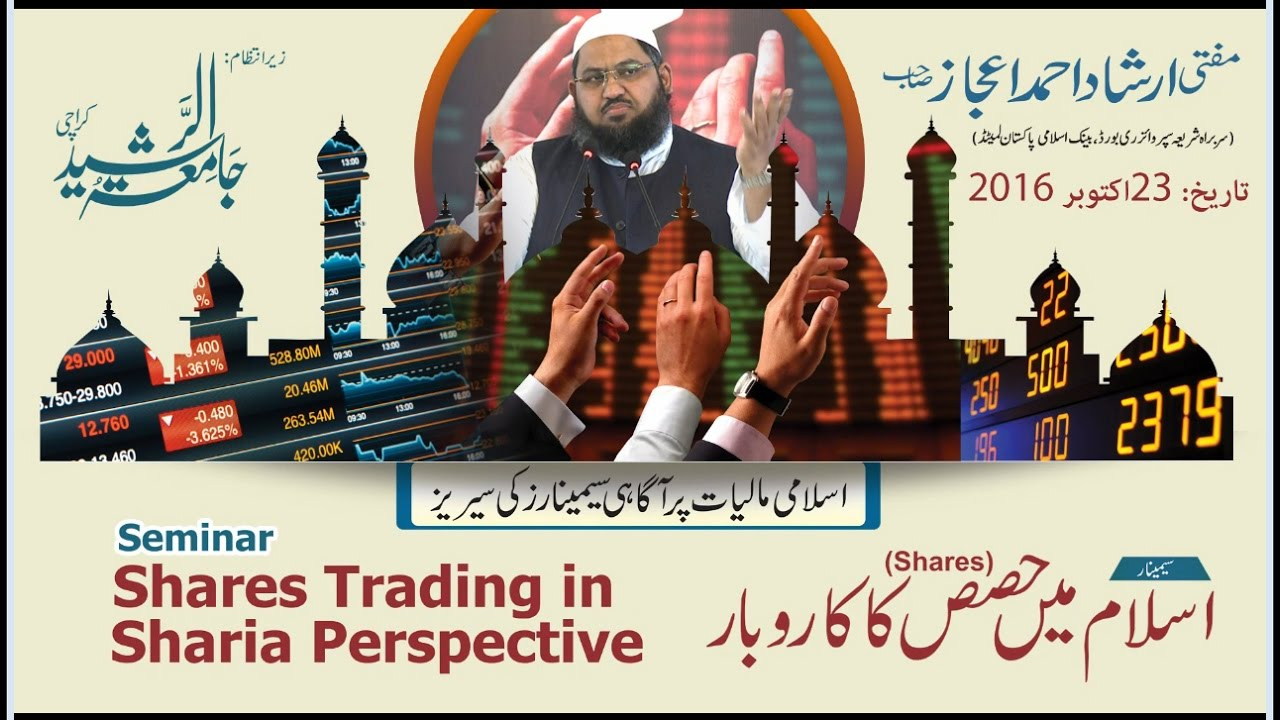 Forex trading in islamic perspective advertising