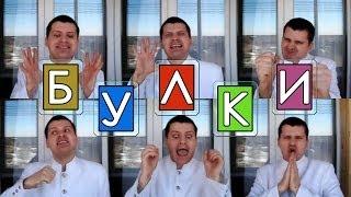 Михаил Гребенщиков - Булки (Пародия)