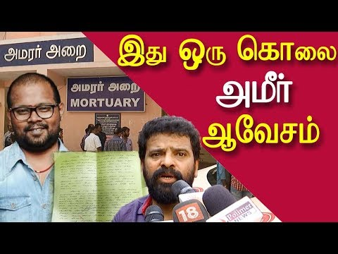 ameer about Sasikumar's relative Ashok Kumar demise | ameer speech | latest tamil news today redpix