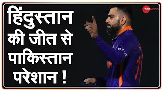 जीता हिंदुस्तान घबराया पाकिस्तान ! | T20 | India Pakistan | Cricket | Virat Kohli | Zee News |