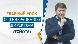"""Главный урок от генерального директора """"ТОЙОТА"""""""