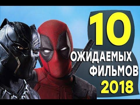 ТОП 10 ОЖИДАЕМЫХ ФИЛЬМОВ 2018 ГОДА! НА КОТОРЫЕ СТОИТ СХОДИТЬ В КИНО!