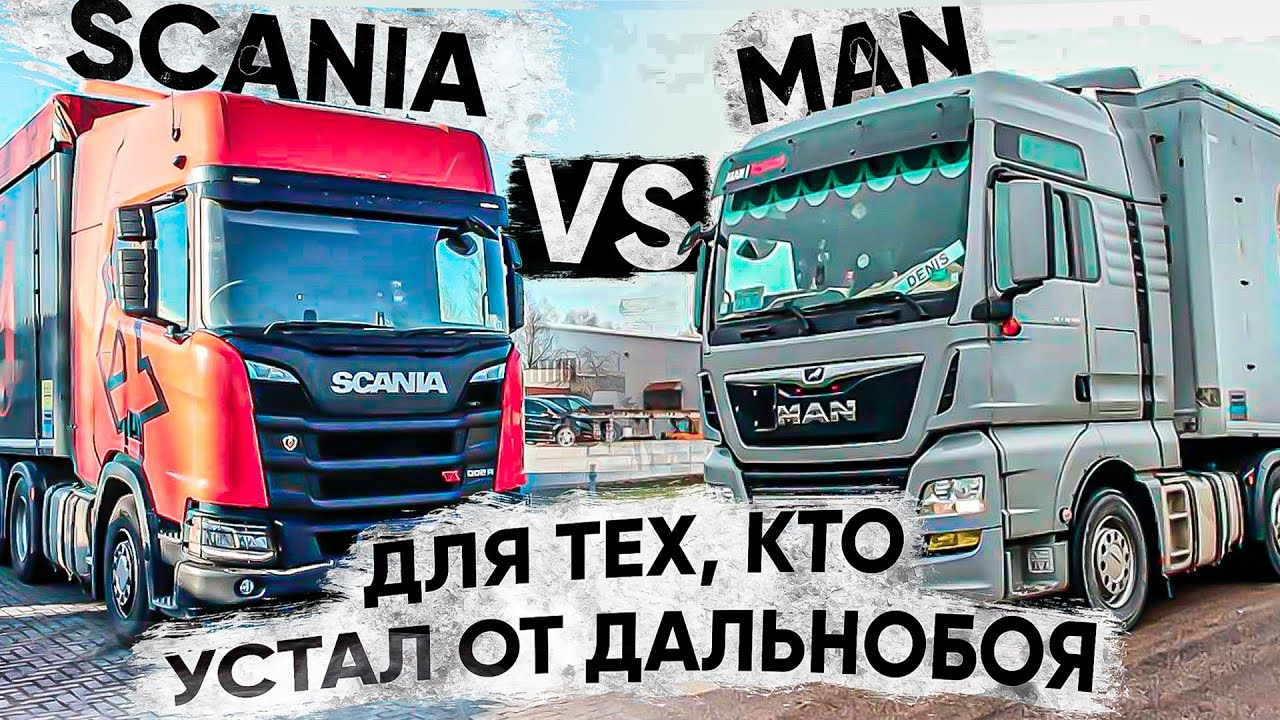 SCANIA vs MAN.Щеповоз.Шагающий пол.