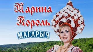 Марина Король -  Магарыч