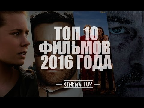 Новые фильмы 2016 года список лучших фильмов