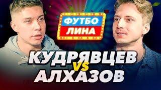 КУДРЯВЦЕВ х АЛХАЗОВ | ФУТБОЛИНА #44