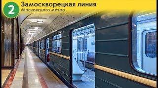 Informant: Zamoskvoretskaya chiziq