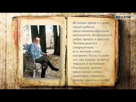 Лев Толстой Картинки и разговоры