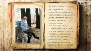 Литература (8 класс) - Лев Николаевич Толстой