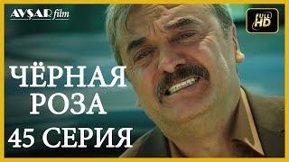 Чёрная роза 45 серия (Русский субтитр)