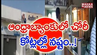 Theft In Marganipally Andhra Bank At Chittoor District   MAHAA NEWS