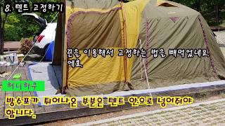 텐트치기 및 우중캠프 짤막 후기