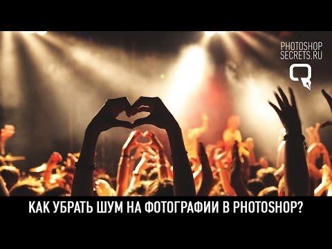 Как УБРАТЬ ШУМ НА ФОТОГРАФИИ в photoshop?