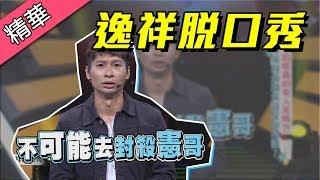 Publication Date: 2019-06-22   Video Title: 【欸!逸祥一個人脫口秀!你確定!?】綜藝大熱門 精華