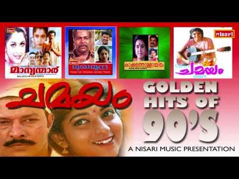 ഒരുകാലത്ത് മലയാളിമനസ്സിനെ കീഴടക്കിയ സൂപ്പർഹിറ്റ് സിനിമാഗാനങ്ങൾ.# ഗോൾഡൻഹിറ്റ്സ്ഓഫ്  90'S # FILM SONGS: ALBUM             :  CHAMAYAM    GOLDEN HITS OF 90'S FILMS               :  CHAMAYAM,MUGHAMUDHRA,MANYANMAR,                               KKAKKATHOLLAYIRAM,LALITHYAM LYRICS             :   O.N.V, KAITHAPRAM, CHUNAKKARA,VAYALAR                               MADHAVANKUTTY MUSIC             :   JOHNSON , S.P.VENKITESH, MOHAN SITHARA,                               LAYAN A NISARI  MUSIC PRESENTATION Subscribe Our Channel : http://tiny.cc/9pmory