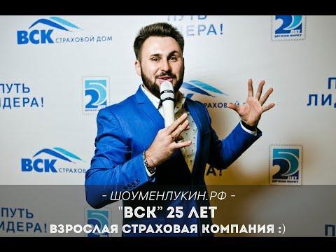 """25 лет компании """"ВСК"""""""
