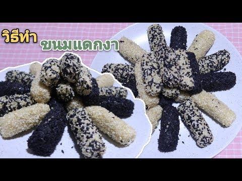ขนมแดกงา #ขนมไทย  วิธีทำ