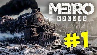 🚂 МЕТРО: ИСХОД Прохождение #1 - ПАРОВОЗ-ПРИЗРАК (Metro Exodus)