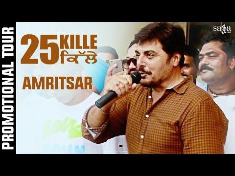 25 Kille - Amritsar Promotional Tour - Yograj Singh | Guggu Gill | Ranjha Vikram Singh | Sonia Mann