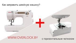 Как заправить швейную машину с горизонтальным челноком / заправка нити / видео урок | overlock.by