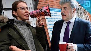 Собчак и Грудинин — лидеры антирейтинга перед выборами-2018