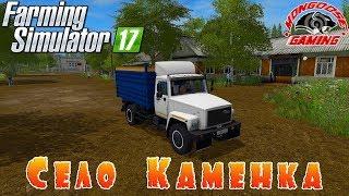 Farming Simulator 2017: Село Каменка● Поля и Животные ● Стрим #12