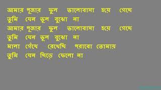 karaoke songs with bangla আমার পূজার ফুল ভালবাসা হয়ে গেছে