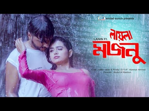 Laila Majnu   Lanin   Nabir   Realy   Abdullah Al Mamun   Bangla New Music Video   2018