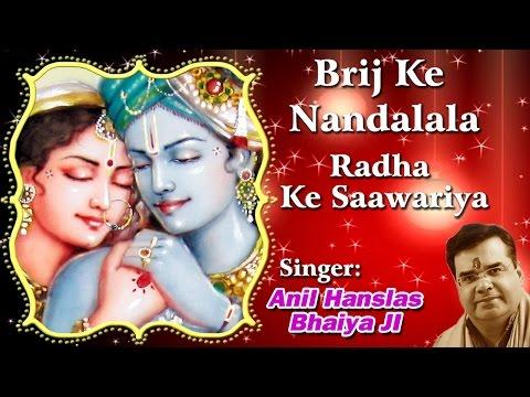 Brij Ke Nandalala Radha Ke Saawariya - Bhajan Sandhya - Anil Hanslas - Devotional Bhajan 2016