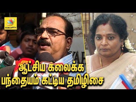 ஆட்சிய கலைக்க பந்தையம் கட்டிய தமிழிசை | Tamilisai Soundararajan bets : Dissolution of TN Government