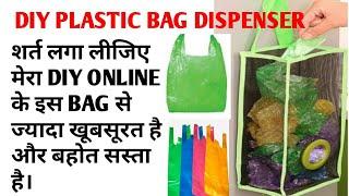 DIY  बनाइये खूबसूरत Plastic Bags Dispenser, Polythene Bags को orgnise करिये, plastic bags orgniser