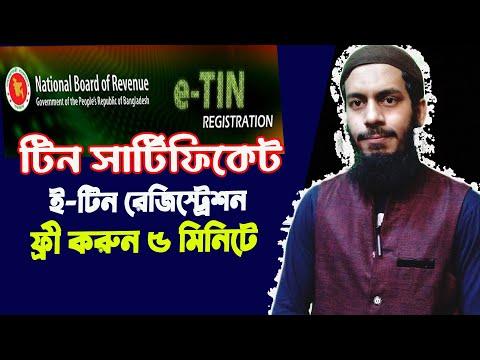 ই-টিন রেজিস্ট্রেশন । e TIN Registration Tutorial in Bangla ।  TIN Certificate